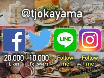 LINE、Instagram、Twitter、facebook 各種SNSやってます!
