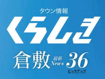倉敷最新News36 <ピックアップ>