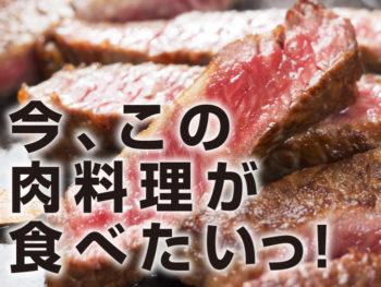 今、この肉料理が食べたいっ!