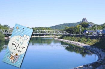 旭川の水辺のわくわくを、いっぱい発見できる「おさんぽマップ」。「おかやま旭川水辺ゆるさんぽ&水辺のミニ図鑑」