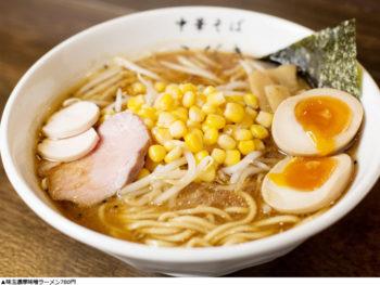 自慢の自家製麺に濃厚味噌スープが絡む! 飽くなき探究心が生んだ一杯。