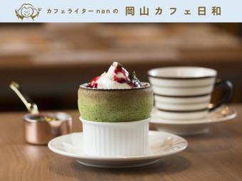 《岡山市/CAFÉ AUX DELICES(カフェオーデリス)》バレンタインのお返しはデザートスフレを。