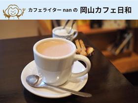 《総社市/珈琲と人》冬の定番ドリンクは甘酒仕立てのココアを。