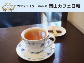 《岡山市/Tea Room Camellia(ティールーム カメリア)》紅茶専門店のあつあつ紅茶で温まる。