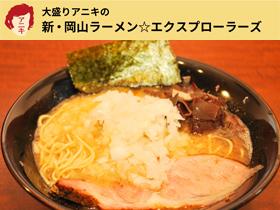 《岡山市/柴田商店》ラーメンストリートにあるガッツリ食べられる店