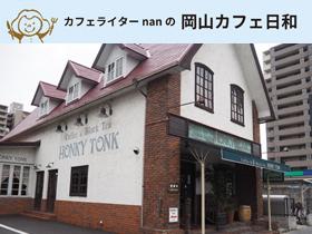 《岡山市/ホンキートンク》打ち合わせはあの老舗の珈琲専門店にて。