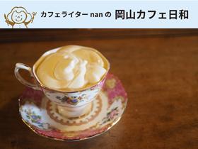 《倉敷市/倉敷珈琲館》美観地区散策の休憩には、老舗珈琲店で至福の一杯を。