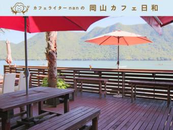《備前市/KIWI'S cafe(キウイズカフェ)》穏やかな海景色に癒されるシーサイドカフェ。
