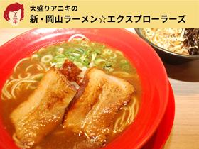 《岡山市/小豆島ラーメン HISHIO(ひしお)》JR岡山駅近くの人気ラーメン店。