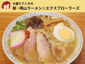 《岡山市/食堂やまと》行列ができる岡山の老舗洋食店で「カツ丼」と「中華そば」を完食!