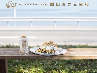 《玉野市/PARADISE CAFE NALU(パラダイスカフェナルー)》夏の海を眺めながら心癒される。