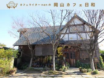 《岡山市/アンティーク・カフェ ゆかし》寒い冬は薪ストーブのあるカフェへ。