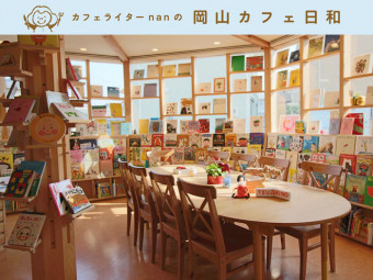 《倉敷市/つづきの絵本屋》自分好みの絵本と丁寧に淹れた紅茶を。