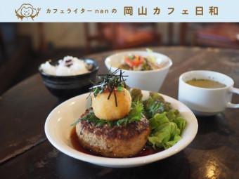 《岡山市/CAFÉ QINEMA(カフェキネマ)》多くの人でにぎわう問屋町でひと息つくなら。