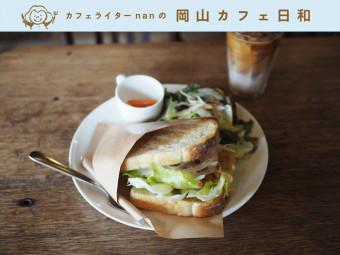 《岡山市/cafe.the market maimai(マイマイ)》問屋町の街に溶け込む人気カフェへ。