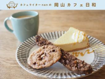 《倉敷市/coffee&more Scarecrow(スケアクロウ)》シンプルおやつとコーヒーを穴場カフェで。
