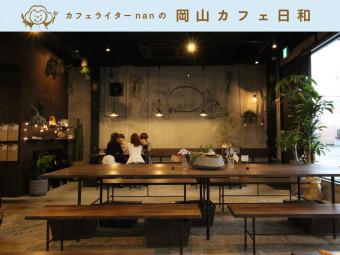 《倉敷市/CAFÉ REGOD(リゴッド)》雨の日も晴れの日も思い思いに過ごせるカフェへ。
