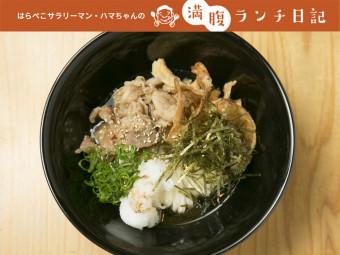 混ぜれば混ぜるほど美味! 岡山産食材がどっさりのった、もっちりまぜうどん。