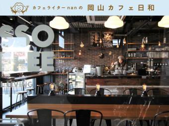 《岡山市/BESSO COFFEE(ベッソコーヒー)》買い物がてら気軽に本格コーヒーを。