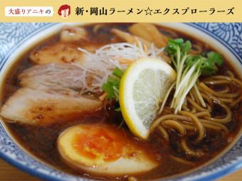 《倉敷市/麺や廣》タマシマプライド。地元・玉島食材や自家製麺を使用のこだわりラーメン店。