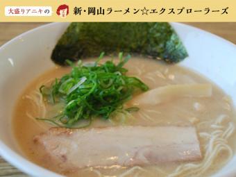 《岡山市/煮干豚骨中華そば おかじゃこ》豚骨ラーメンをベースにした、『じゃこ』たっぷりの一杯!