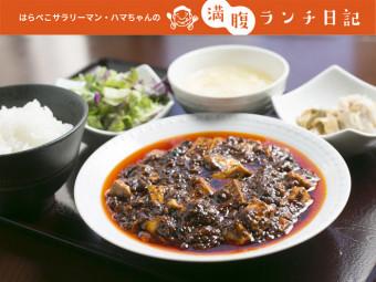 一度食べたらやみつきになる辛さとおいしさ、こだわり食材で作った本格麻婆豆腐。
