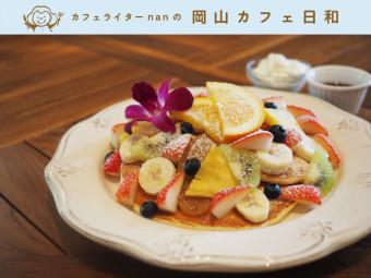《岡山市/ALOHA CAFE LILIKOI(アロハカフェリリコイ)》南国リゾート感じるハワイアンカフェで元気をチャージ。