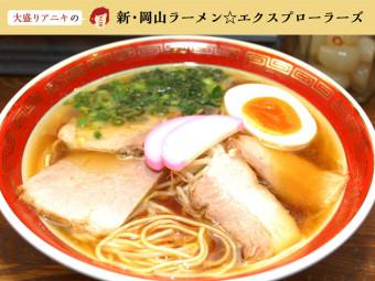 《岡山市/中華蕎麦かたやま》進化を続ける「こだわり」の『中華蕎麦』