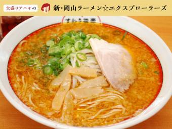 《岡山市/すわき後楽中華そば》岡山県人のDNAに刻まれた中華そばの味