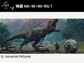 この夏の大本命!大恐竜登場!