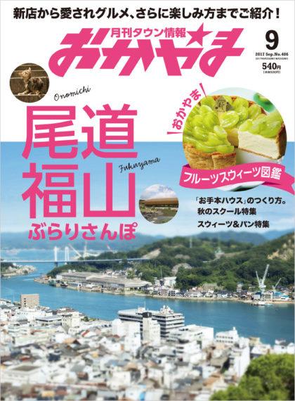 月刊タウン情報おかやま 2017年9月号