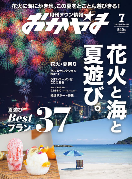 月刊タウン情報おかやま 2017年7月号