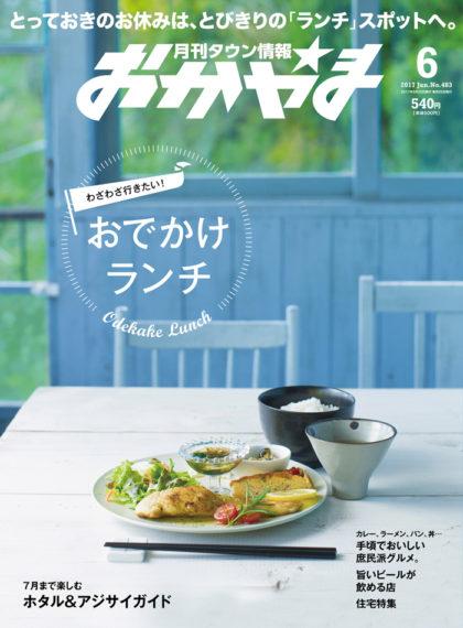 月刊タウン情報おかやま 2017年6月号