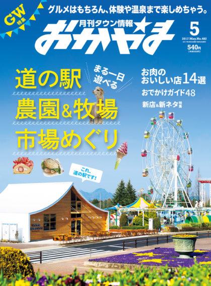 月刊タウン情報おかやま 2017年5月号