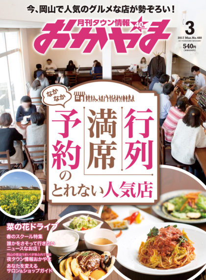 月刊タウン情報おかやま 2017年3月号