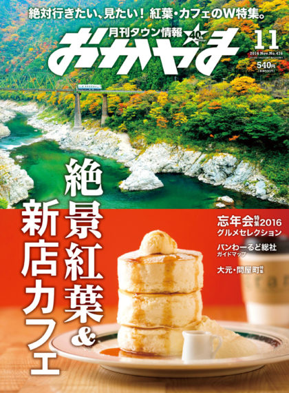 月刊タウン情報おかやま 2016年11月号