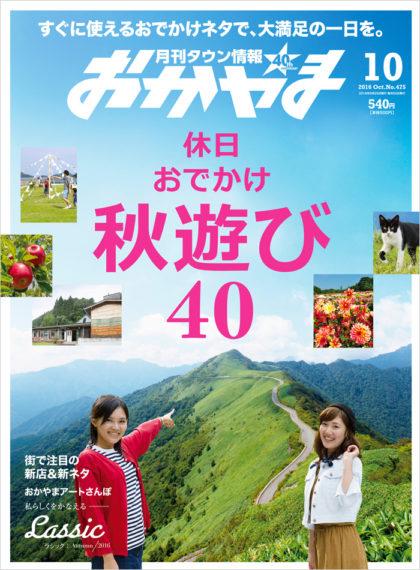 月刊タウン情報おかやま 2016年10月号