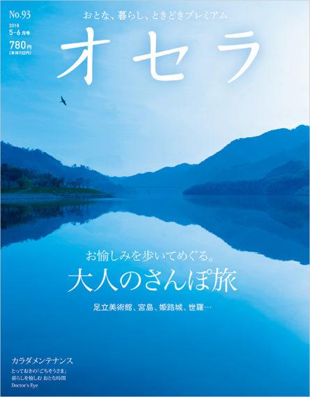 オセラ No.93 5-6月号
