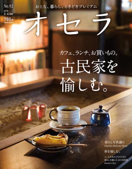 オセラ No.92 3-4月号