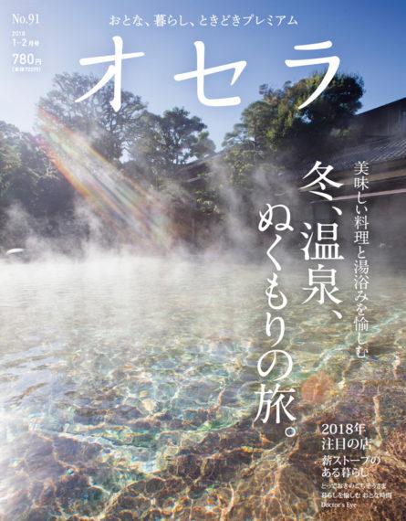 オセラ No.91 1-2月号