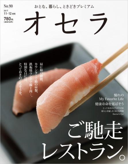 オセラ No.90 11-12月号