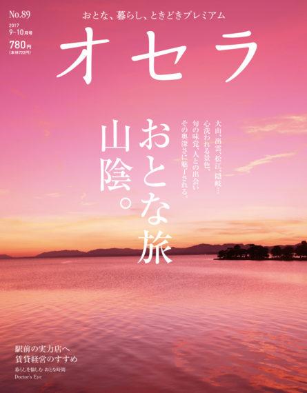 オセラ No.89 9-10月号