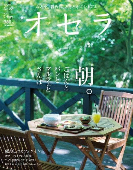 オセラ No.88 7-8月号