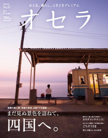 オセラ No.87 5-6月号
