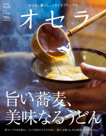 オセラ No.85 1-2月号
