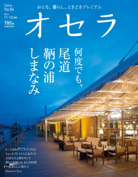 オセラ No.84 11-12月号