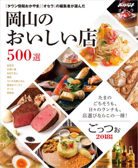 岡山のおいしい店500選 -ごっつぉ2018年版-