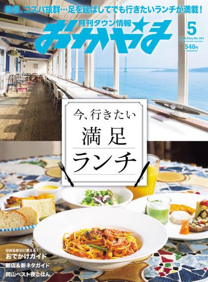 月刊タウン情報おかやま 2018年5月号
