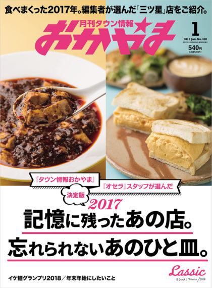 月刊タウン情報おかやま 2018年1月号