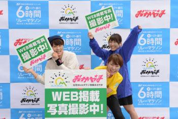 【6時間リレーマラソン】スナップ撮影会!#3